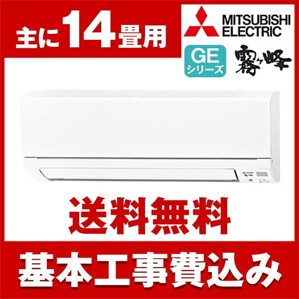 【送料無料】エアコン【工事費込セット!! MSZ-GE4018S-W + 標準工事でこの価格!!】 三菱(MITSUBISHI) MSZ-GE4018S-W ピュアホワイト 霧ヶ峰 GEシリーズ [エアコン(主に14畳用・単相200V)]