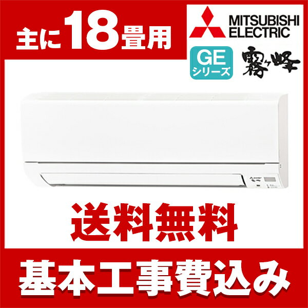 【送料無料】エアコン【工事費込セット!! MSZ-GE5618S-W + 標準工事でこの価格!!】 三菱(MITSUBISHI) MSZ-GE5618S-W ピュアホワイト 霧ヶ峰 GEシリーズ [エアコン(主に18畳用・単相200V)]