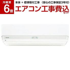 【標準設置工事セット】東芝 RAS-H221R ホワイト 大清快 H-Rシリーズ [ エアコン (主に6畳用) ]