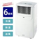 スポットエアコン スポットクーラー エアコン 置き型 冷房目安 6畳 ナカトミ MAC-20 移動式エアコン 排熱ダクト付き キャスター付き 白 ホワイト リモコン 24時間タイマー NAKATOMI クーラー 冷房 冷風 除湿 送風