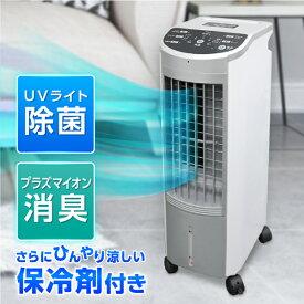 【5%クーポン】冷風機 冷風扇 UVライト除菌 ニオイ除去 プラズマイオン搭載 小型 イオニシモ おしゃれ 静音 保冷剤 涼しい 冷たい 冷風扇風機 節電 家庭用 5段階設定 扇風機 首振り タイマー リモコン MAXZEN RMT-MX402