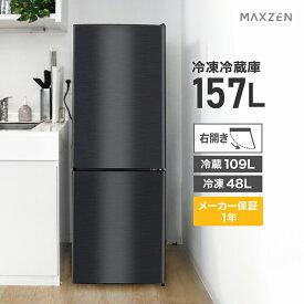 冷蔵庫 小型 157L 2ドア 大容量 新生活 コンパクト 右開き オフィス 単身 家族 一人暮らし 二人暮らし 新品 おしゃれ 黒 ガンメタリック 1年保証 MAXZEN JR160ML01GM レビューCP500m V18d5p