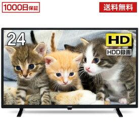 テレビ 24型 液晶テレビ メーカー1,000日保証 24インチ 24V 地上・BS・110度CSデジタル 外付けHDD録画機能 HDMI2系統 VAパネル MAXZEN J24SK04 レビューCP7000 V18d5p