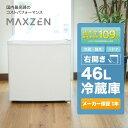 冷蔵庫 小型 1ドア ひとり暮らし 一人暮らし 46L 新生活 コンパクト ミニ冷蔵庫 右開き おしゃれ ミニ サブ冷蔵庫 オ…