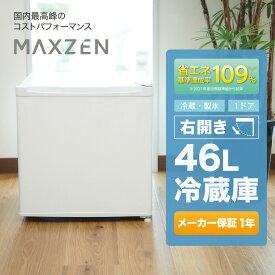 冷蔵庫 小型 1ドア ひとり暮らし 一人暮らし 46L 新生活 コンパクト ミニ冷蔵庫 右開き おしゃれ ミニ サブ冷蔵庫 オフィス 寝室 白 ホワイト 1年保証 MAXZEN JR046ML01WH レビューCP500m V18d5p
