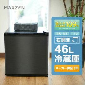 冷蔵庫 小型 1ドア ひとり暮らし 一人暮らし 46L 新生活 コンパクト ミニ冷蔵庫 右開き おしゃれ ミニ サブ冷蔵庫 オフィス 寝室 黒 ガンメタリック 1年保証 MAXZEN JR046ML01GM レビューCP500m