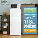 冷蔵庫 小型 2ドア 新生活 ひとり暮らし 一人暮らし 118L コンパクト 右開き オフィス 単身 おしゃれ 白 ホワイト 1年…