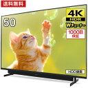 【1000円クーポン】テレビ 50型 4K対応 液晶テレビ 4K 50インチ メーカー1,000日保証 HDR対応 地デジ・BS・110度CSデ…