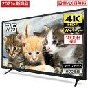 テレビ 75型 4K対応 液晶テレビ ゲームモード 75インチ 設置無料 メーカー1,000日保証 HDR 地デジ・BS・110度CSデジタ…
