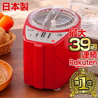 山本電気MB-RC52Rレッド匠味米[ライスクリーナー(精米機)]