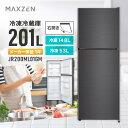 冷蔵庫 201L 2ドア 配送設置無料 大容量 霜取り不要 新生活 コンパクト 右開き オフィス 単身 家族 一人暮らし 二人暮…
