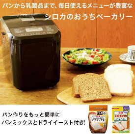 siroca シロカ SB-1D151 ブラウン ふんわり仕上がるパンミックスセット セット品 おうちベーカリー コンパクト 1斤 ホームベーカリー 手作りパン アレンジパン ヨーグルト 甘酒 ミックス粉 日清製粉 簡単 手軽 おいしい