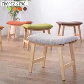 トロペ スツール オットマン チェア 椅子 ファブリック ベージュ 北欧 おしゃれ かわいい シンプル 完成品 ダイニング 東谷