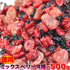 徳用 ミックスベリー 4種 500g ドライフルーツ 乾燥フルーツ ブルーベリー クランベリー カシス ストロベリー ヨーグルト グラノーラ 美容 健康 メーカー直送