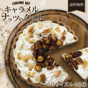 誕生日ケーキ タルト 「キャラメルナッツタルト」 5号サイズ (直径約15cm) 【産地直送】