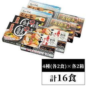 ファミリー・ライフ 人気の繁盛店ラーメンセット 2食入4種 各2箱(計8箱)(a19443)
