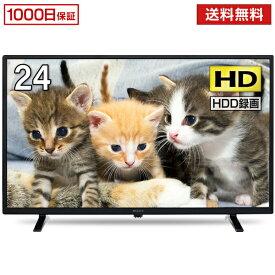 テレビ 24型 液晶テレビ メーカー1,000日保証 24インチ 24V 地上・BS・110度CSデジタル 外付けHDD録画機能 HDMI2系統 VAパネル MAXZEN J24SK04 V17d5p
