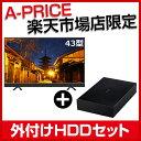 【送料無料】【a-price楽天限定】maxzen JU43SK03 お得な録画用USB外付けハードディスク1TBセット(ブラック) [43V型 …