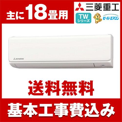 エアコン【工事費込セット!!SRK56TW2+標準工事でこの価格!!】三菱重工SRK56TW2TWシリーズビーバーエアコン[エアコン(主に18畳用・200V対応)]