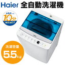 【送料無料】ハイアール JW-C55A-W ホワイト Haier Joy Series [全自動洗濯機 (5.5kg)]