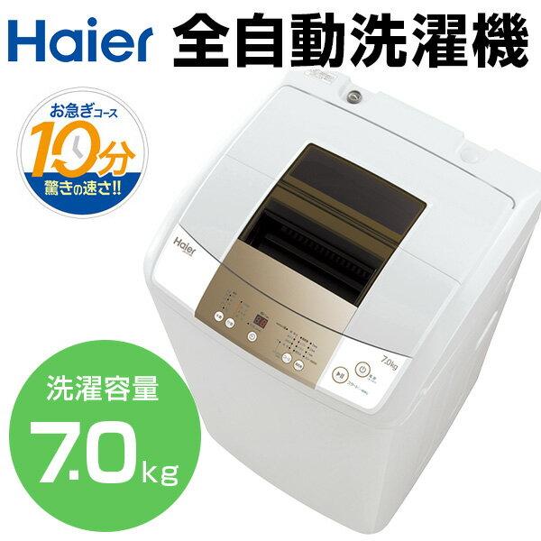 【送料無料】ハイアール JW-K70M-W [全自動洗濯機 (7.0kg)] ホワイト 高濃度洗浄機能 ステンレス槽 風乾燥 予約タイマー 新型3Dウィングパルセータ おすすめ