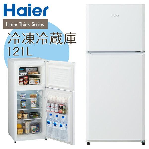 【送料無料】冷蔵庫 一人暮らし 小型 新生活 2ドア 121l 右開き ハイアール JR-N121A-W ホワイト 直冷式 耐熱性能天板 強化ガラストレイ コンパクト