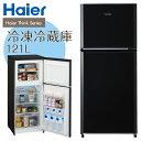 【送料無料】ハイアール JR-N121A-K ブラック [直冷式 冷蔵庫 121L 2ドア 右開き] 耐熱性能天板 強化ガラストレイ コンパクト 新生活 一人暮らし