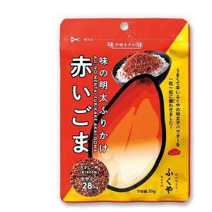 ふくや 味の明太ふりかけ 赤いごま 35g×20