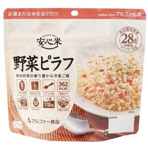 アルファー食品 安心米 野菜ピラフ 100g ×15