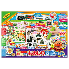アンパンマン おしゃべり ものしり図鑑セット おもちゃ 知育 学習