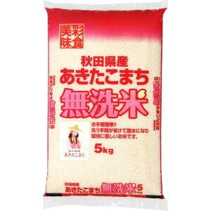 令和2年度産 秋田県産 あきたこまち 無洗米 5kg メーカー直送