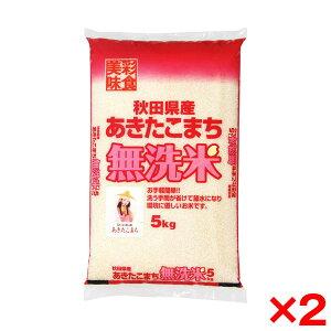令和2年度産 秋田県産 あきたこまち 無洗米 10kg(5kg×2) メーカー直送