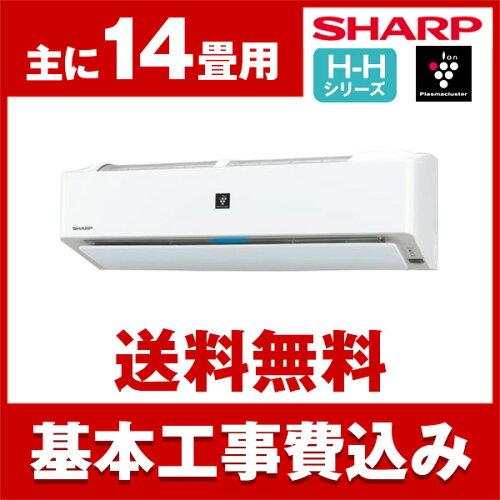 エアコン【工事費込セット!!AY-H40H-W+標準工事でこの価格!!】シャープ(SHARP)AY-H40H-WH-Hシリーズ[エアコン(主に14畳用)]