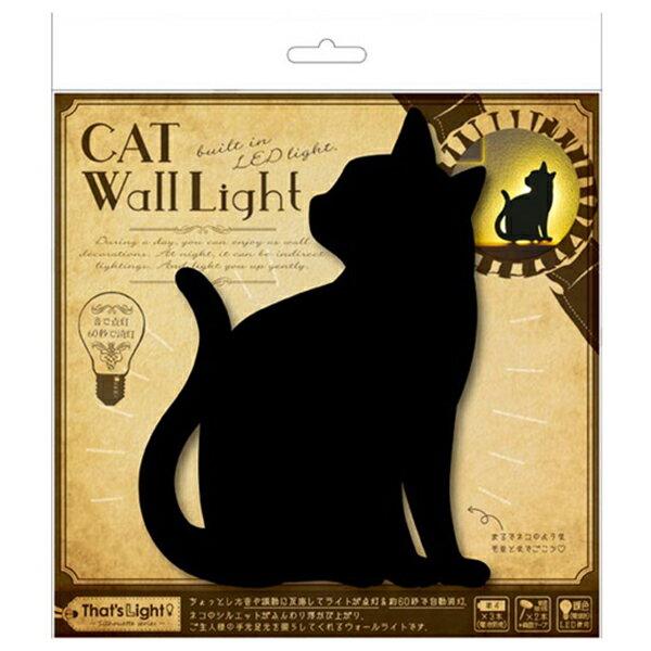 東洋ケース TL-CWL-03 「ちら見」 CAT WALL LIGHT [LEDウォールライト]