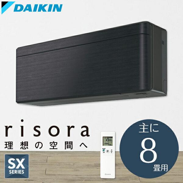 【送料無料】エアコン 8畳 ダイキン(DAIKIN) S25VTSXS-K ブラックウッド リソラ ルームエアコン SXシリーズ スタイリッシュデザイン ストリーマ空気清浄 単相100V