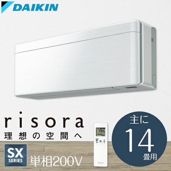 【送料無料】エアコン 14畳 ダイキン(DAIKIN) S40VTSXP-F ファブリックホワイト リソラ ルームエアコン SXシリーズ スタイリッシュデザイン ストリーマ空気清浄 単相200V