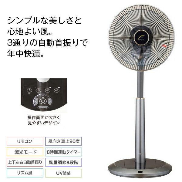 【送料無料】扇風機 dcモーター おしゃれ ユーイング UF-DTR30L-H グースグレー リビング扇風機(8枚羽根 リモコン付) 超微風 上下左右自動首振 タッチセンサー サーキュレーター 部屋干し 梅雨 8枚羽 温度センサー 9段階首振 スタイリッシュ