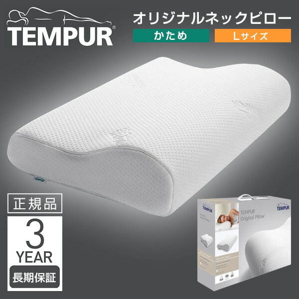 【送料無料】 テンピュール 枕 オリジナルネックピロー Lサイズ かため 【正規品】 3年保証 スタンダード エルゴノミック 低反発 まくら 速乾 安眠 快眠