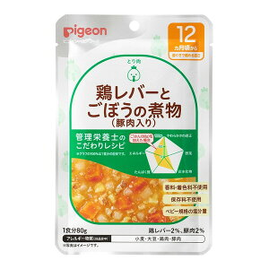 ピジョン 食育レシピR12 鶏レバーとごぼうの煮物(豚肉入り) 80g
