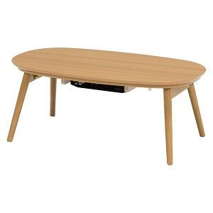こたつ テーブル シンプル おしゃれ かわいい 北欧 楕円形 折りたたみ 折れ脚 オーバル 一人暮らし 新生活 ナチュラル コタツ 炬燵 センターテーブル リビング 萩原 カルミナ950NA メーカー直