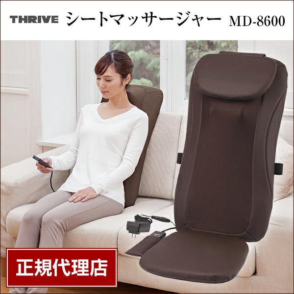 【送料無料】スライヴ(THRIVE) MD-8600-BR ブラウン [座椅子タイプ マッサージシート] 大東電機工業 スライブ マッサージ機 シートマッサージャー マッサージ器 首 肩 MD8600BR