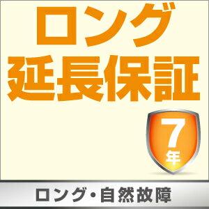 ロング7年延長保証2000円