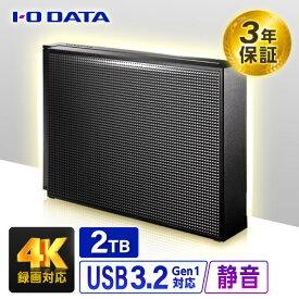 テレビ録画用 USB ハードディスク 2TB 最大約250時間録画 3年保証 IODATA JH020IO HDD かんたん接続 すっきり配線 静音 タイプ こだわり設計 縦置き可能 縦置き 横置き シンプル