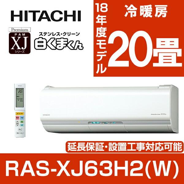 【送料無料】日立 RAS-XJ63H2(W) スターホワイト ステンレス・クリーン 白くまくん XJシリーズ [エアコン(主に20畳・単相200V)]