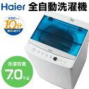 【送料無料】洗濯機 7kg 一人暮らし 新生活 新品 ハイアール JW-C70A ホワイト 全自動洗濯機 しわケア脱水 アイロン時間短縮 お急ぎコース 高濃度洗浄機能 新型・3Dウィングパルセーター
