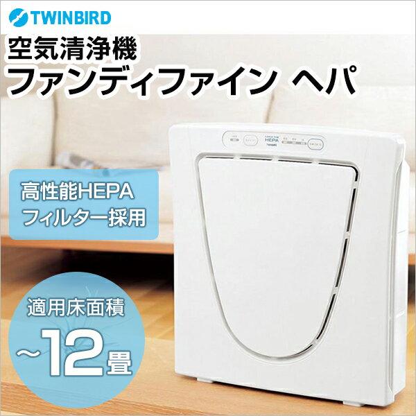 【送料無料】TWINBIRD AC-4238W ホワイト ファンディファイン ヘパ [空気清浄機(〜12畳)]