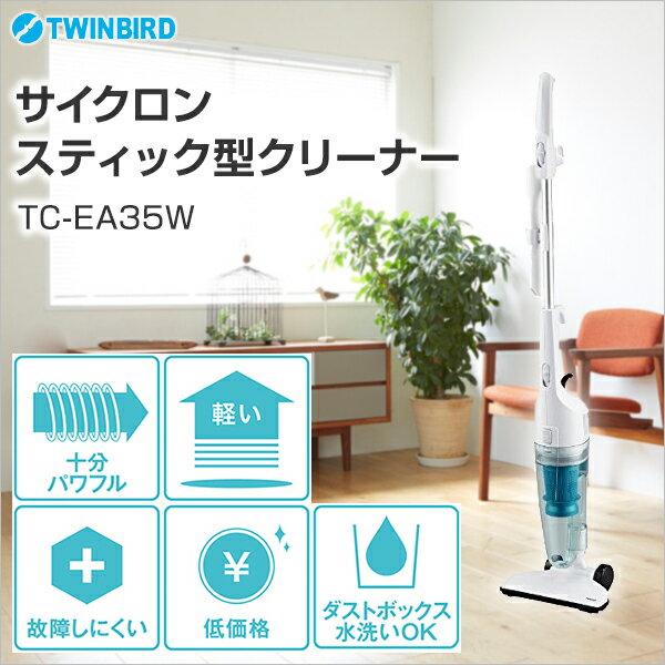 TWINBIRD ツインバード TC-EA35W ホワイト サイクロンスティック型クリーナー 掃除機 サイクロン サイクロンクリーナー スティッククリーナー スティック ハンディ コンパクト おしゃれ 収納