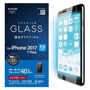 ELECOM PM-A17LFLGGBL iPhone8Plus フィルム ガラス ブルーライトカット 0.33mm メーカー直送