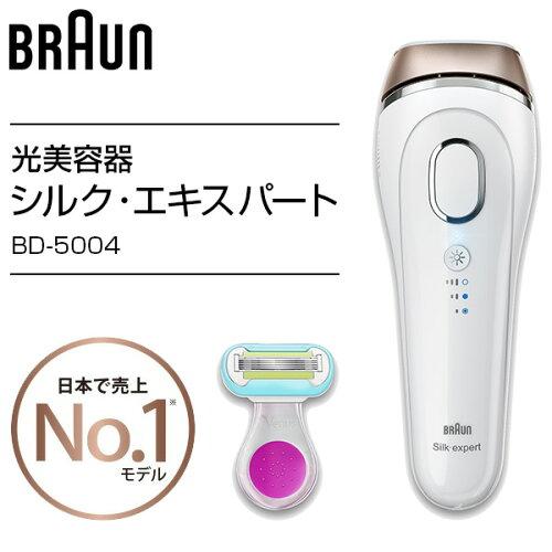 BRAUN(ブラウン)BD5004シルク・エキスパート[光美容器]