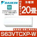 【送料無料】エアコン 20畳 フィルター自動お掃除 ダイキン(DAIKIN) S63VTCXP-W ホワイト CXシリーズ ルームエアコン …